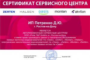 Сертификат ИП Петренко Д.Ю. является авторизованным сервисным це